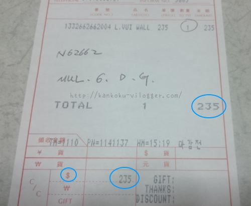 ヴィトン(東和免税店)201611