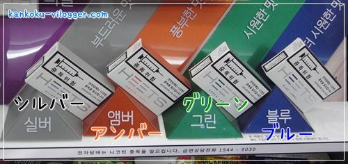 韓国のアイコス種類
