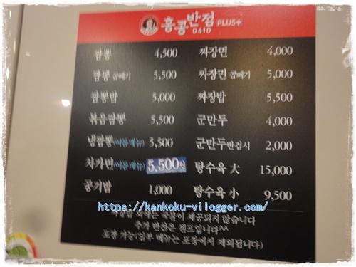 釜山南浦1号店のメニュー