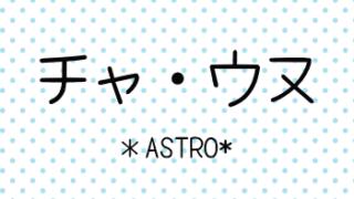 チャ・ウヌ(ASTRO:アストロ)