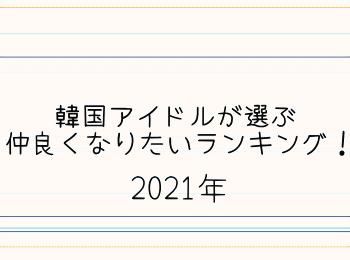 仲良くなりたいランキング2021