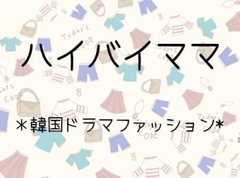 キムテヒ(ハイバイママ)ファッション