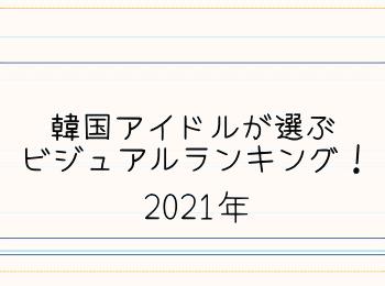 ビジュアルランキング2021