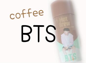 BTSファミマコーヒー