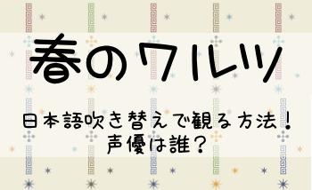 春のワルツを日本語吹き替えで観る!