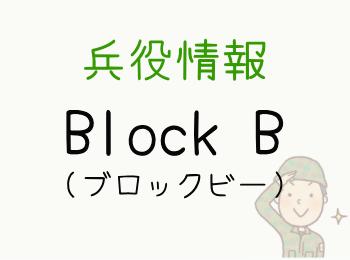 Block B(ブロックビー)兵役情報