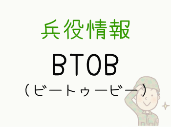 BTOB兵役情報