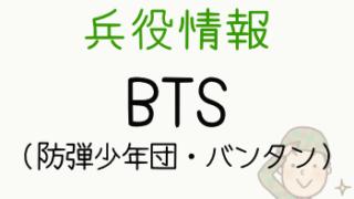 BTS(防弾少年団・バンタン)兵役情報