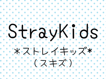 straylids(ストレイキッズ:)